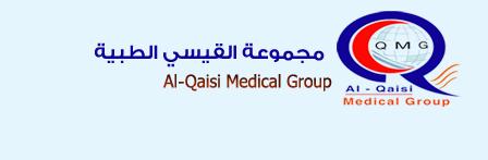 مجموعة القيسي الطبية