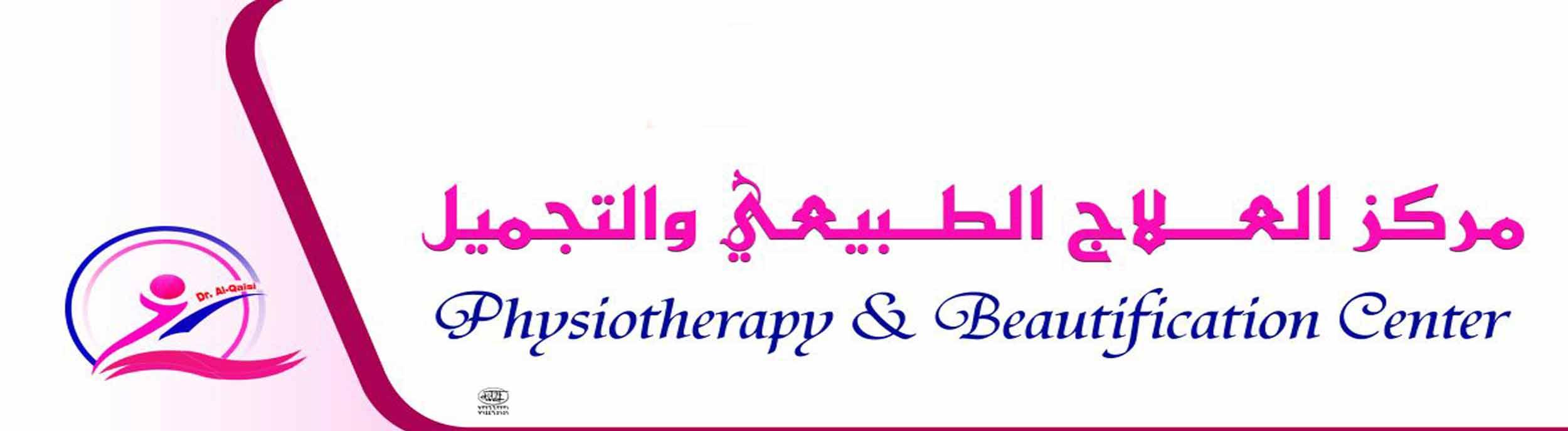 مركز العلاج الطبيعي
