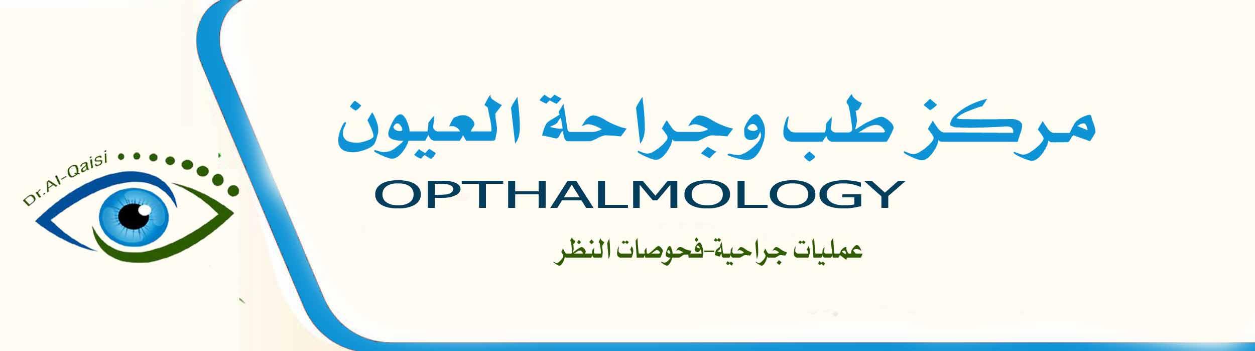 مركز طب وجراحة العيون