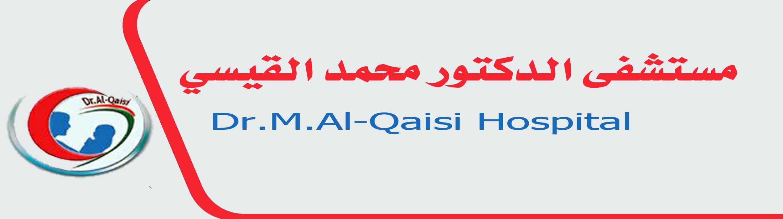 مستشفى الدكتور محمد القيسي